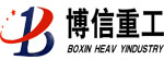 河南博信重工设备有限公司